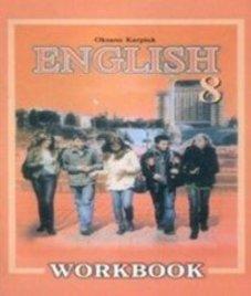 ГДЗ з англійської мови 8 клас. (Робочий зошит) О.Д. Карпюк (2008 рік)