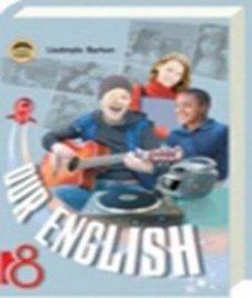 ГДЗ з англійської мови 8 клас. Підручник Л.В. Биркун (2008 рік)