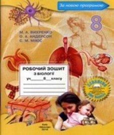 ГДЗ з біології 8 клас. (Робочий зошит) М.А. Вихренко, О.А. Андерсон (2016 рік)