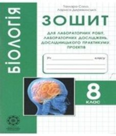 ГДЗ з біології 8 клас. Зошит для лабораторних робіт Т.О. Сало, Л.В. Деревинська (2016 рік)
