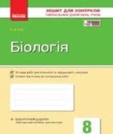 ГДЗ з біології 8 клас. (Зошит для контролю навчальних досягень учнів) К.В. Кот (2016 рік)