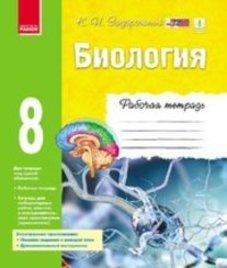 ГДЗ з біології 8 клас. (Робочий зошит) К.М. Задорожний (2016 рік)