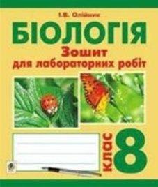 ГДЗ з біології 8 клас. Зошит для лабораторних робіт І.В. Олійник (2014 рік)