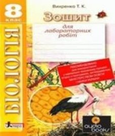 ГДЗ з біології 8 клас. Зошит для лабораторних робіт Т.К. Вихренко (2013 рік)