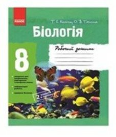 ГДЗ з біології 8 клас. (Робочий зошит) Т.С. Котик, О.В. Тагліна (2013 рік)