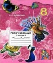 ГДЗ з біології 8 клас. (Робочий зошит) А.С. Вихренко (2012 рік)