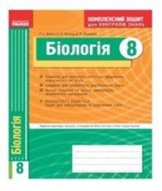 ГДЗ з біології 8 клас. Комплексний зошит для контролю знань Т.С. Котик, Д.В. Леонтьєв (2011 рік)