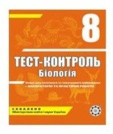ГДЗ з біології 8 клас. (Тест-контроль) А.Ю. Іонцева (2010 рік)