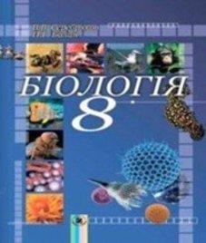 ГДЗ з біології 8 клас. Підручник В.В. Серебряков, П.Г. Балан (2008 рік)