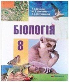 ГДЗ з біології 8 клас. Підручник Т.І. Базанова, Ю.В. Павіченко (2008 рік)