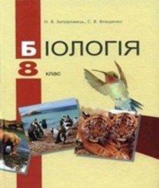 ГДЗ з біології 8 клас. Підручник Н.В. Запорожець, С.В. Влащенко (2008 рік)