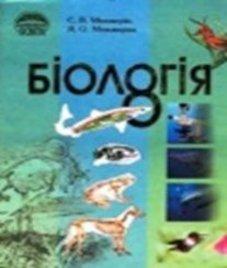 ГДЗ з біології 8 клас. Підручник С.В. Межжерін, Я.О. Межжеріна (2008 рік)