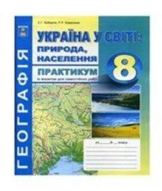 ГДЗ з географії 8 клас. Зошит-практикум С.Г. Кобернік, Р.Р. Коваленко (2016 рік)