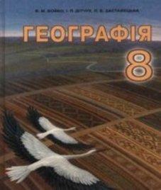 ГДЗ з географії 8 клас. Підручник В.М. Бойко, І.Л. Дітчук (2016 рік)