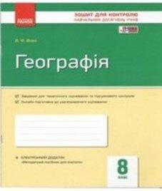 ГДЗ з географії 8 клас. (Зошит для контролю навчальних досягень учнів) В.Ф. Вовк (2016 рік)