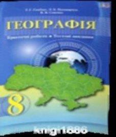 ГДЗ з географії 8 клас. Зошит для практичних робіт Т.Г. Гільберг, Л.Б. Паламарчук (2016 рік)