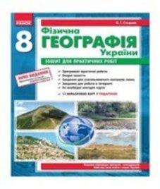 ГДЗ з географії 8 клас. Зошит для практичних робіт О.Г. Стадник (2012 рік)