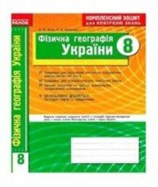 ГДЗ з географії 8 клас. Комплексний зошит для контролю знань В.Ф. Вовк, Л.В. Костенко (2012 рік)