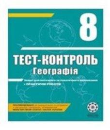 ГДЗ з географії 8 клас. (Тест-контроль) О.В. Курносова (2011 рік)