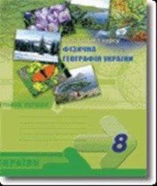 ГДЗ з географії 8 клас. Зошит-практикум Г.В. Думанська (2010 рік)