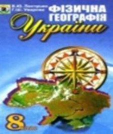 ГДЗ з географії 8 клас. Підручник В.Ю. Пестушко, Г.Ш. Уварова (2008 рік)