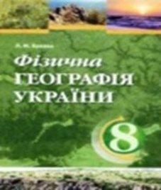 ГДЗ з географії 8 клас. Підручник Л.М. Булава (2008 рік)