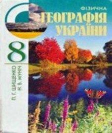 ГДЗ з географії 8 клас. Підручник П.Г. Шищенко, Н.В. Муніч (2008 рік)