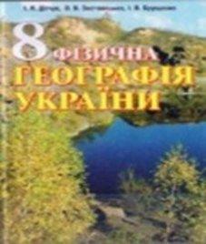 ГДЗ з географії 8 клас. Підручник Ф.Я. Божинова, М.М. Кірюхін (2008 рік)