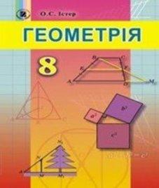 ГДЗ з геометрії 8 клас. Підручник О.С. Істер (2016 рік)