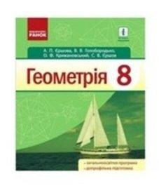 ГДЗ з геометрії 8 клас. Підручник А.П. Єршова, В.В. Голобородько (2016 рік)