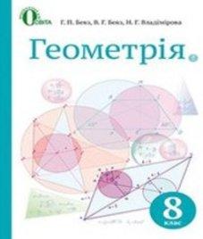 ГДЗ з геометрії 8 клас. Підручник Г.П. Бевз, В.Г. Бевз (2016 рік)