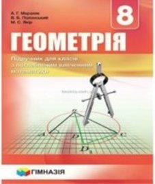 ГДЗ з геометрії 8 клас. Підручник А.Г. Мерзляк, В.Б. Полонський (2016 рік)