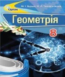 ГДЗ з геометрії 8 клас. Підручник М.І. Бурда, Н.А. Тарасенкова (2016 рік)