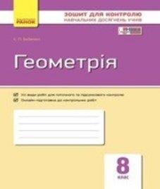 ГДЗ з геометрії 8 клас. (Зошит для контролю навчальних досягень учнів) С.П. Бабенко (2016 рік)