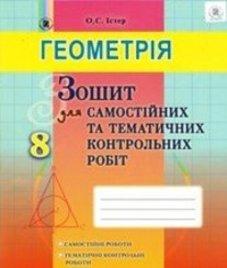 ГДЗ з геометрії 8 клас. Зошит для самостійних та тематичних контрольних робіт О.С. Істер (2016 рік)