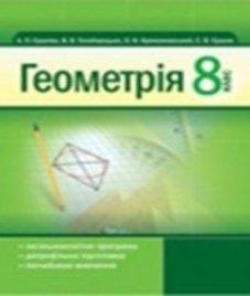 ГДЗ з геометрії 8 клас. Підручник А.П. Єршова, В.В. Голобородько (2011 рік)