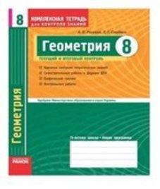 ГДЗ з геометрії 8 клас. Комплексний зошит для контролю знань Л.Г. Стадник, О.М. Роганін (2010 рік)
