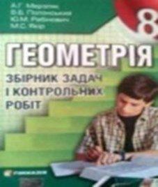 ГДЗ з геометрії 8 клас. Збірник задач і контрольних робіт А.Г. Мерзляк, В.Б. Полонський (2008 рік)