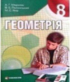 ГДЗ з геометрії 8 клас. Підручник А.Г. Мерзляк, В.Б. Полонський (2008 рік)