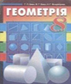 ГДЗ з геометрії 8 клас. Підручник Г.П. Бевз, В.Г. Бевз (2008 рік)
