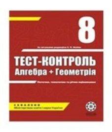 ГДЗ з геометрії 8 клас. (Тест-контроль) О.М. Роганін (2008 рік)