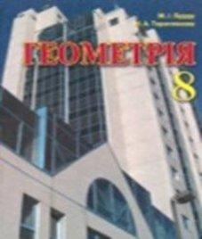 ГДЗ з геометрії 8 клас. Підручник М.І. Бурда, Н.А. Тарасенкова (2007 рік)