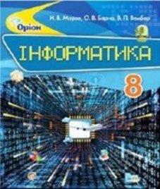 ГДЗ з інформатики 8 клас. Підручник Н.В. Морзе, О.В. Барна (2016 рік)