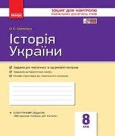 ГДЗ з історії 8 клас. (Зошит для контролю навчальних досягень учнів) О.Є. Святокум (2016 рік)