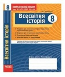 ГДЗ з історії 8 клас. Комплексний зошит для контролю знань О.Є. Святокум (2011 рік)