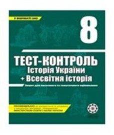 ГДЗ з історії 8 клас. (Тест-контроль) В.В. Воропаєва (2011 рік)
