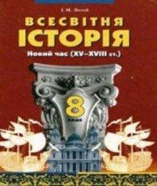 ГДЗ з історії 8 клас. Підручник І.М. Ліхтей (2008 рік)