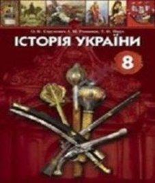 ГДЗ з історії 8 клас. Підручник О.К. Струкевич, І.М. Романюк (2008 рік)