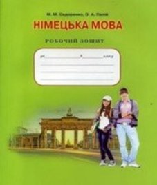 ГДЗ з німецької мови 8 клас. (Робочий зошит) М.М. Сидоренко, О.А. Палій (2016 рік)
