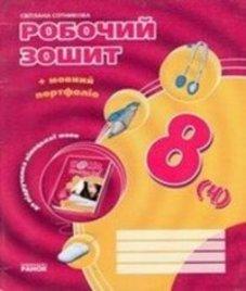 ГДЗ з німецької мови 8 клас. (Робочий зошит) С.І. Сотникова (2014 рік)